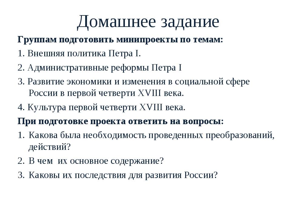 Домашнее задание Группам подготовить минипроекты по темам: 1. Внешняя политик...
