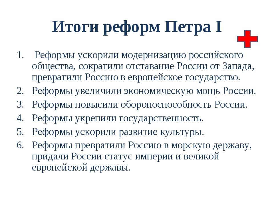 Итоги реформ Петра I Реформы ускорили модернизацию российского общества, сокр...