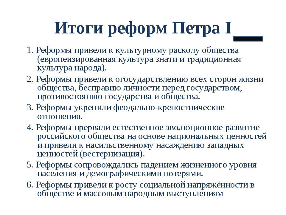 Итоги реформ Петра I 1. Реформы привели к культурному расколу общества (европ...