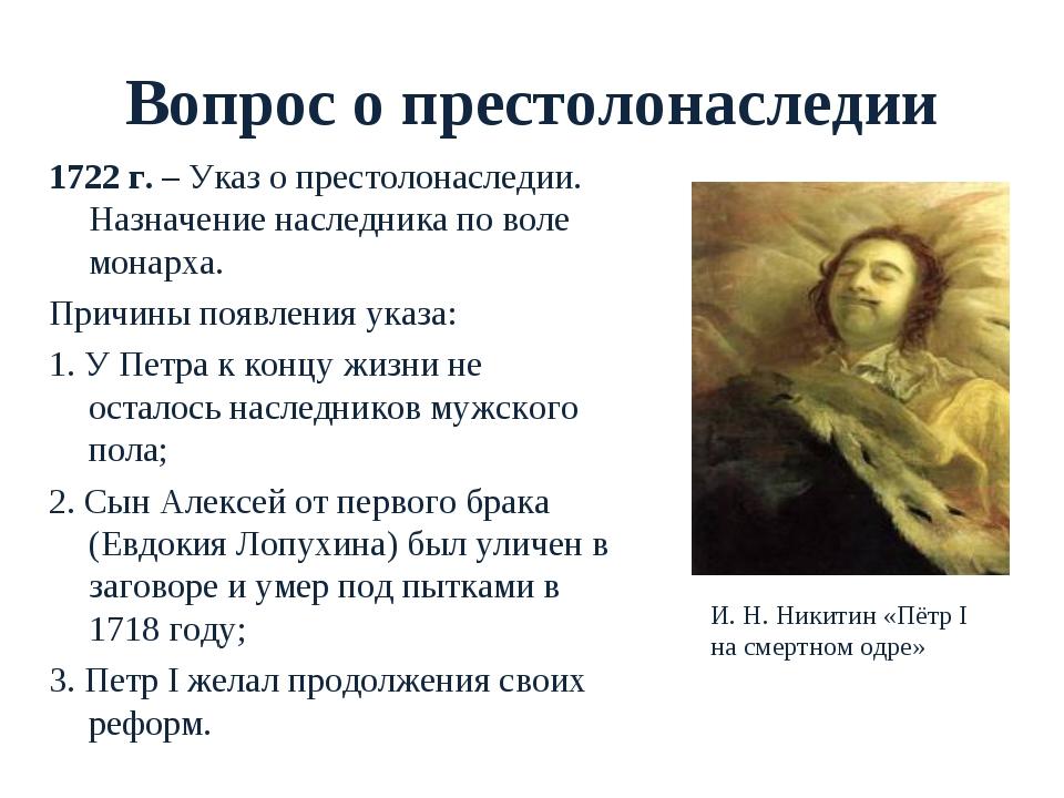 Вопрос о престолонаследии 1722 г. – Указ о престолонаследии. Назначение насле...