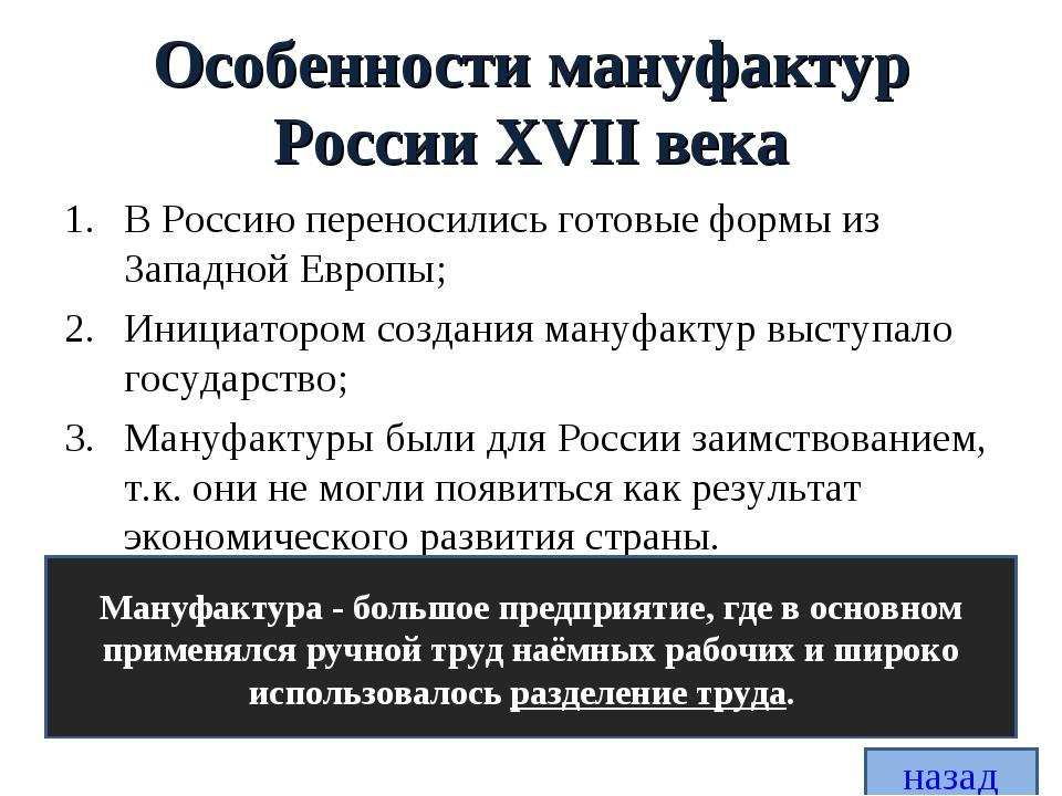 Особенности мануфактур России XVII века В Россию переносились готовые формы и...