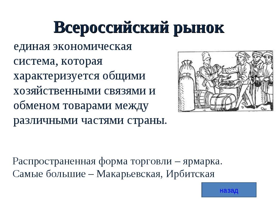 Всероссийский рынок единая экономическая система, которая характеризуется общ...