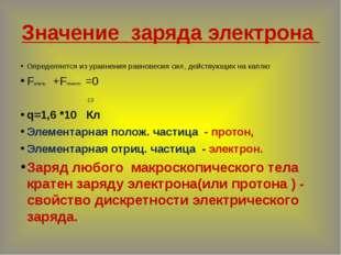 Значение заряда электрона Определяется из уравнения равновесия сил, действующ