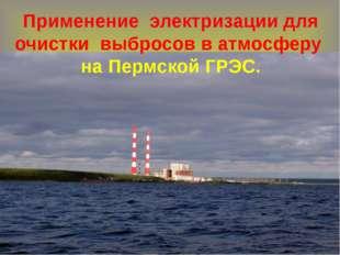 Применение электризации для очистки выбросов в атмосферу на Пермской ГРЭС.