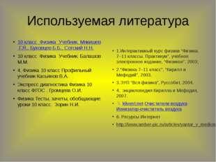 Используемая литература 10класс Физика Учебник. Мякишев Г.Я., Буховцев Б.Б.,