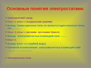 Основные понятия электростатики: Электрический заряд. Опыт 1. (опыт с воздушн