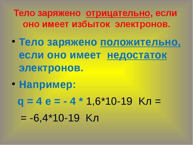 Тело заряжено отрицательно, если оно имеет избыток электронов. Тело заряжено...