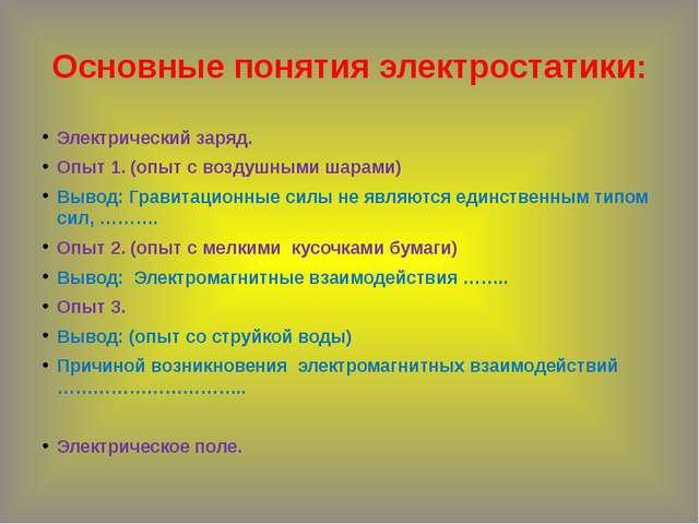 Основные понятия электростатики: Электрический заряд. Опыт 1. (опыт с воздушн...