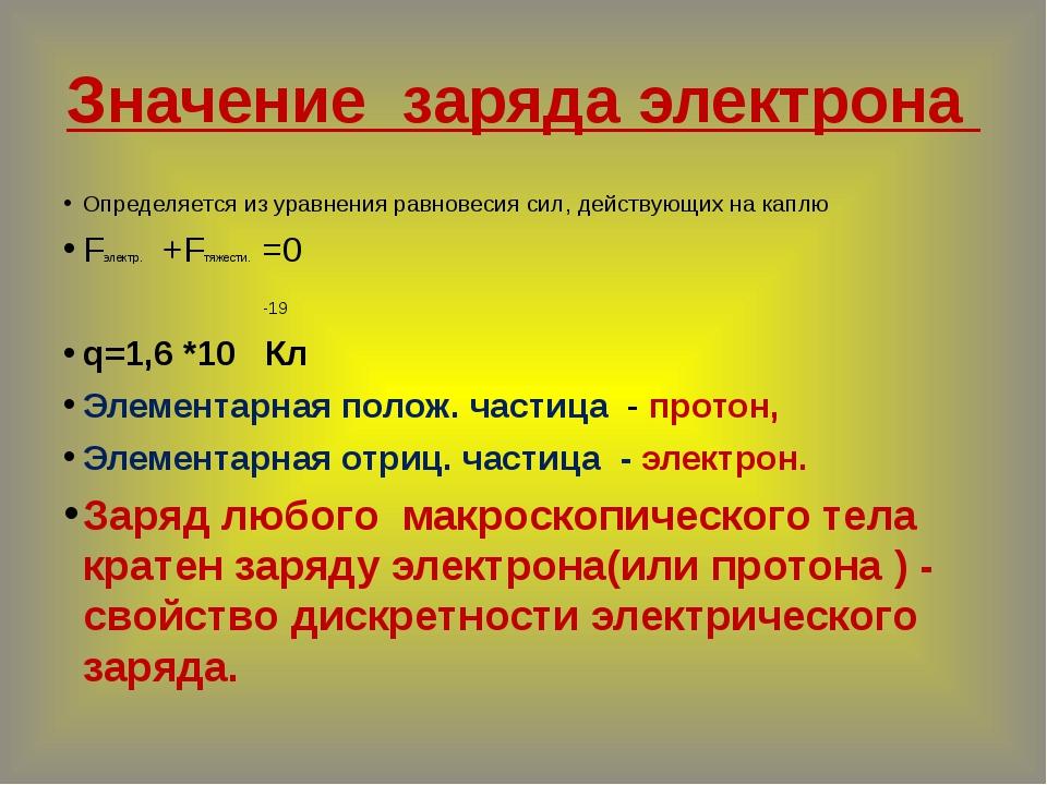 Значение заряда электрона Определяется из уравнения равновесия сил, действующ...