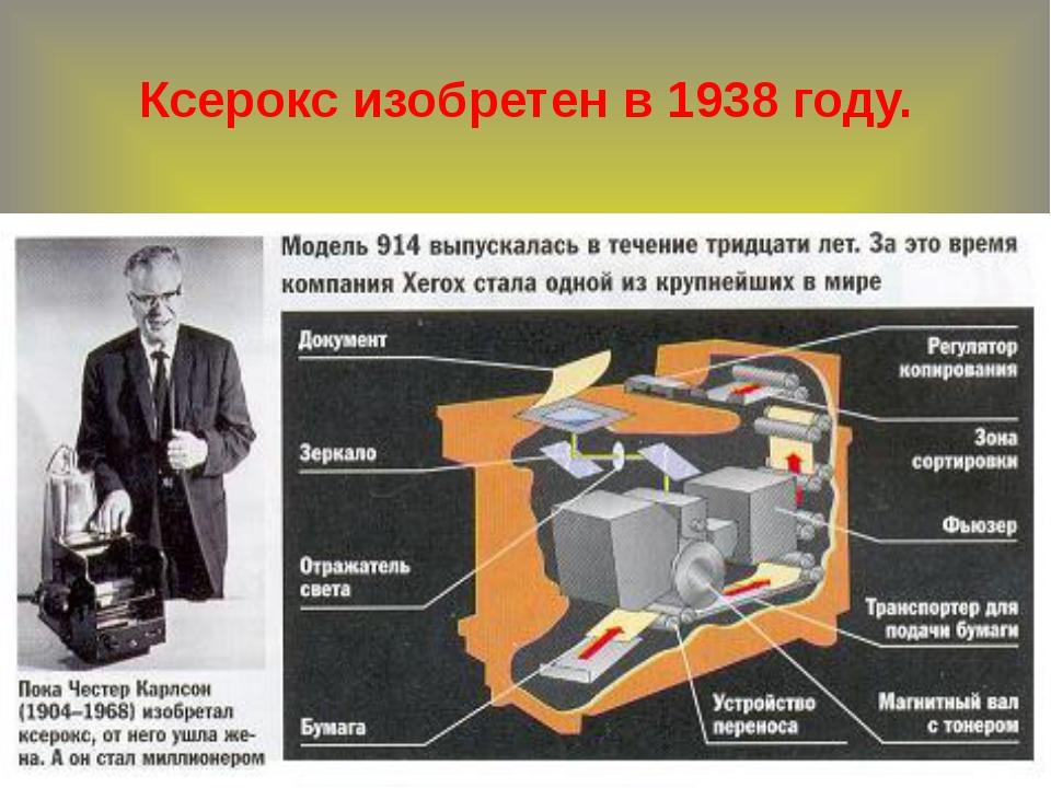 Ксерокс изобретен в 1938 году.