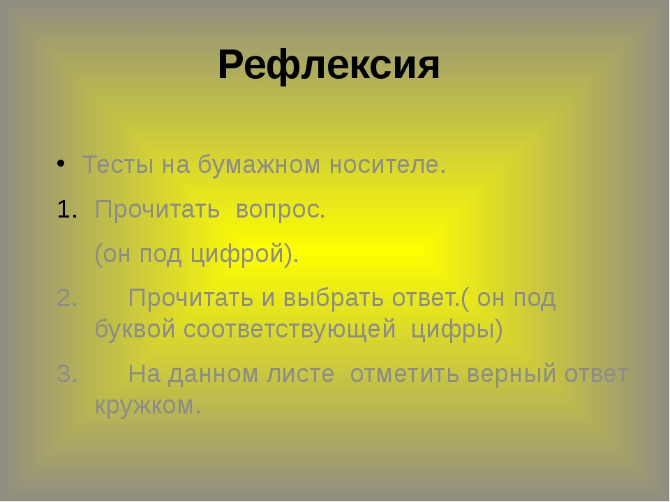 Рефлексия Тесты на бумажном носителе. Прочитать вопрос. (он под цифрой). 2....