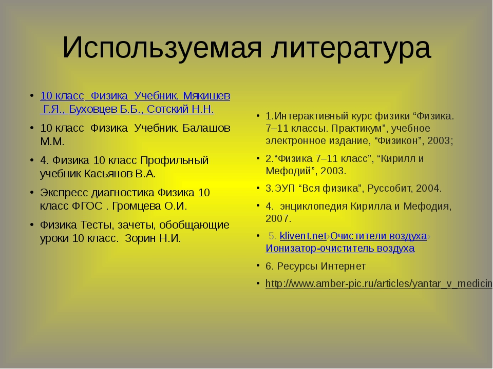 Используемая литература 10класс Физика Учебник. Мякишев Г.Я., Буховцев Б.Б.,...