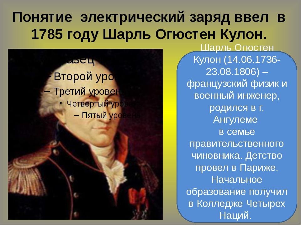 Понятие электрический заряд ввел в 1785 году Шарль Огюстен Кулон. Шарль Огюст...