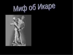 ИКАР, в греческой мифологии сын Дедала, поднявшийся в небо вместе с отцом. Об