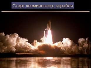 Старт космического корабля