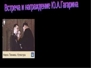 12 апреля 1961 был осуществлен исторический полет Ю. А. Гагарина. В реализаци