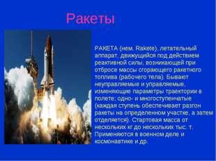 РАКЕТА (нем. Rakete), летательный аппарат, движущийся под действием реактивно