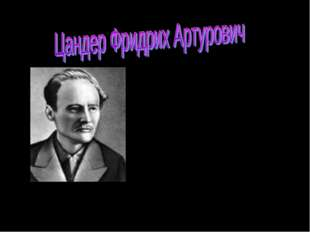 Цандер Фридрих Артурович (1887—1933) — советский учёный и изобретатель в обла