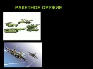 РАКЕТНОЕ ОРУЖИЕ, совокупность различных ракетных комплексов, предназначенных