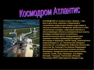 КОСМОДРОМ (от космос и греч. dromos — бег, место для бега), комплекс сооружен