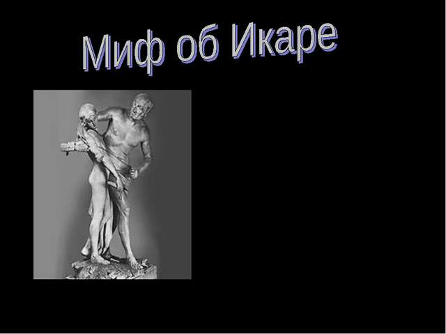 ИКАР, в греческой мифологии сын Дедала, поднявшийся в небо вместе с отцом. Об...