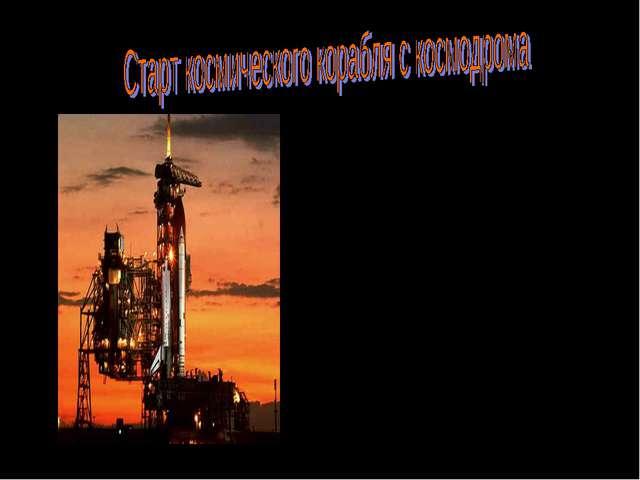 КОСМИЧЕСКИЙ АППАРАТ (КА), аппарат для полета в космос или в космосе, напр. ис...