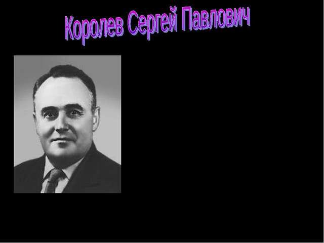 КОРОЛЕВ Сергей Павлович (1906/07-1966), российский ученый и конструктор, акад...