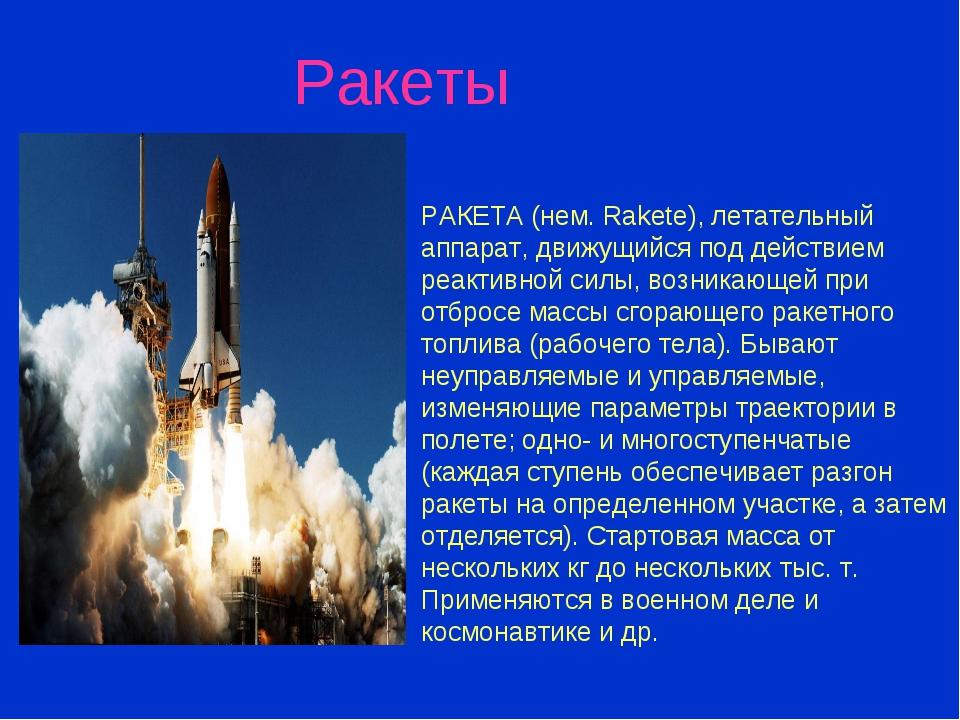 РАКЕТА (нем. Rakete), летательный аппарат, движущийся под действием реактивно...