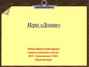 Лядова Ирина Владимировна учитель начальных классов МОУ «Ергачинская СОШ» Пер
