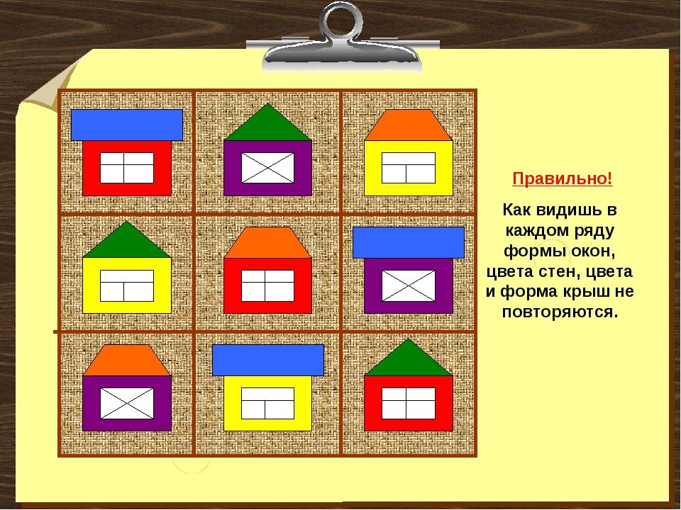 Правильно! Как видишь в каждом ряду формы окон, цвета стен, цвета и форма кр...