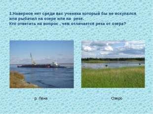 Природное углубление озера называется озерной котловиной. 3.Все ли они одинак