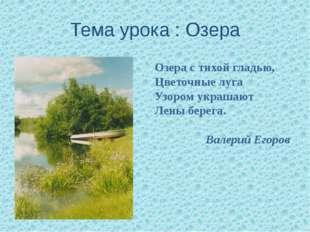 Прочтите текст учебника на стр. 96 и заполните таблицу «Типы озерных котловин