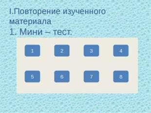 5. Средняя соленость мирового равна. 42 34 25 35