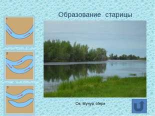 9. Назовите самое курное, охраняемое озеро нашего района? «Белоозерский» ресу