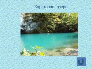 III. Закрепление темы. Что такое озеро? 2. На какие виды делятся озера по обр