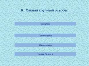 8. Причины образования морских течений . ветер Притяжение Луны землетрясения