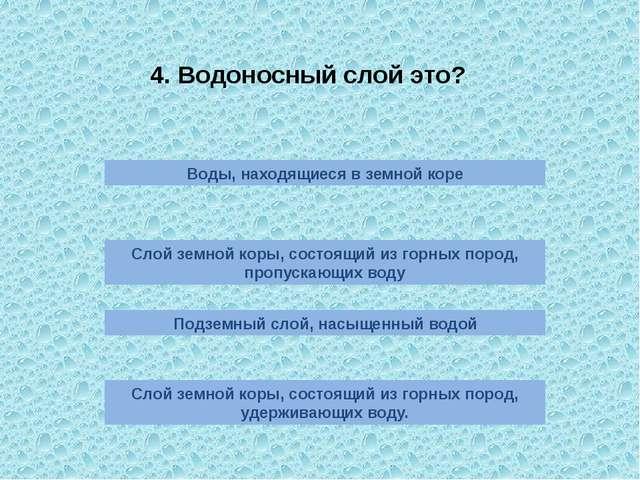 Ребята найдите на карте атласа крупные озера России и напишите их названия на...