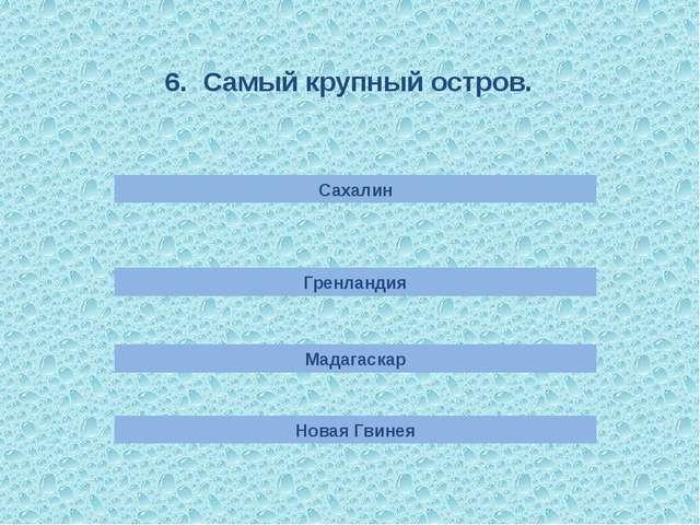8. Причины образования морских течений . ветер Притяжение Луны землетрясения...