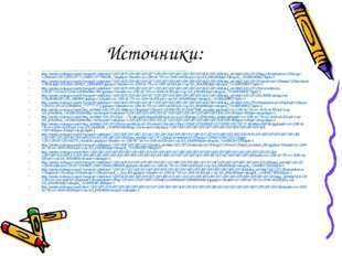 Источники: http://yandex.ru/images/search?text=%D0%BD%D0%B5%D0%B7%D0%BD%D0%B0