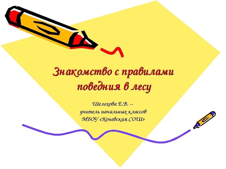 Знакомство с правилами поведния в лесу Шелехова Е.В. – учитель начальных клас...
