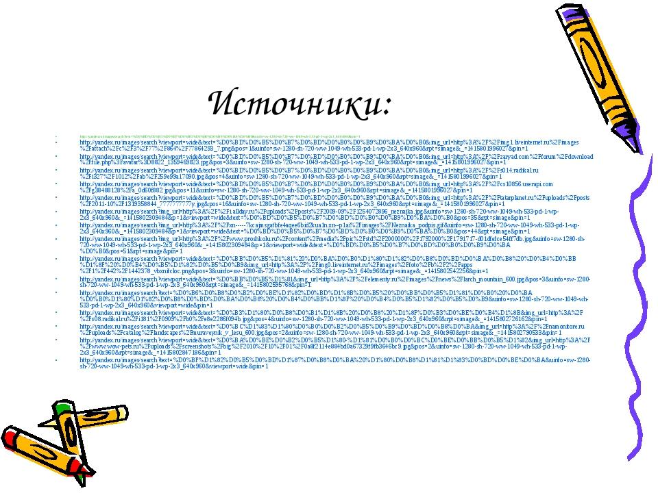 Источники: http://yandex.ru/images/search?text=%D0%BD%D0%B5%D0%B7%D0%BD%D0%B0...