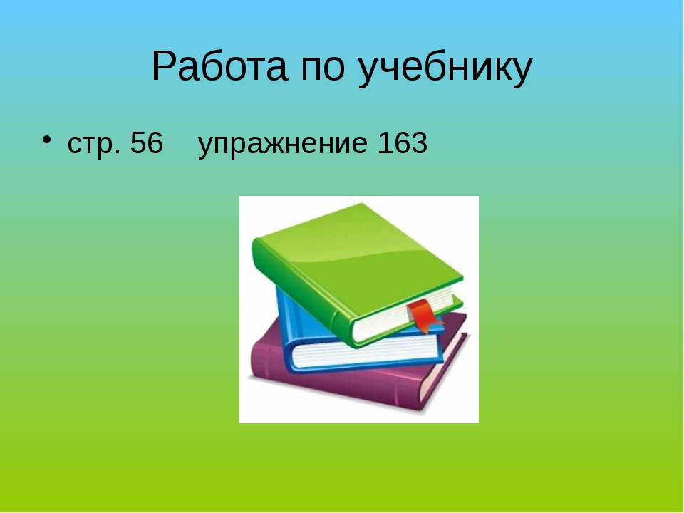 Работа по учебнику стр. 56 упражнение 163
