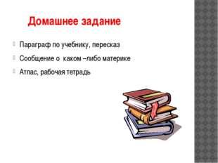 Домашнее задание Параграф по учебнику, пересказ Сообщение о каком –либо мате