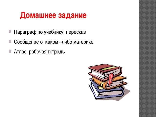 Домашнее задание Параграф по учебнику, пересказ Сообщение о каком –либо мате...