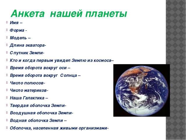 Анкета нашей планеты Имя – Форма - Модель – Длина экватора- Спутник Земли- Кт...