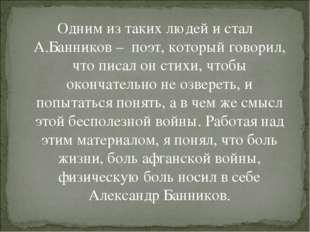Одним из таких людей и стал А.Банников – поэт, который говорил, что писал он
