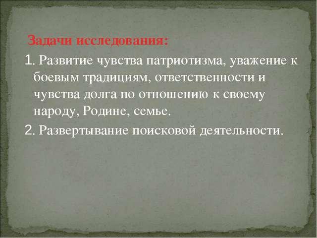 Задачи исследования: 1. Развитие чувства патриотизма, уважение к боевым трад...