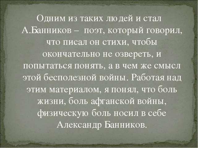 Одним из таких людей и стал А.Банников – поэт, который говорил, что писал он...