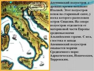 Апеннинский полуостров с древних времен называют Италией. Этот полуостров по