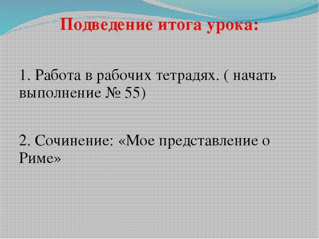 Подведение итога урока: 1. Работа в рабочих тетрадях. ( начать выполнение №...